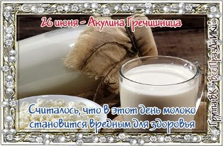 http://knizhkindom.do.am/1calendar/6/26_grechishnica.jpg